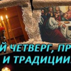 Как правильно купаться в Чистый Четверг перед Пасхой – православные обычаи и обряды