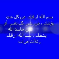 Священные мусульманские дуа от порчи и сглаза