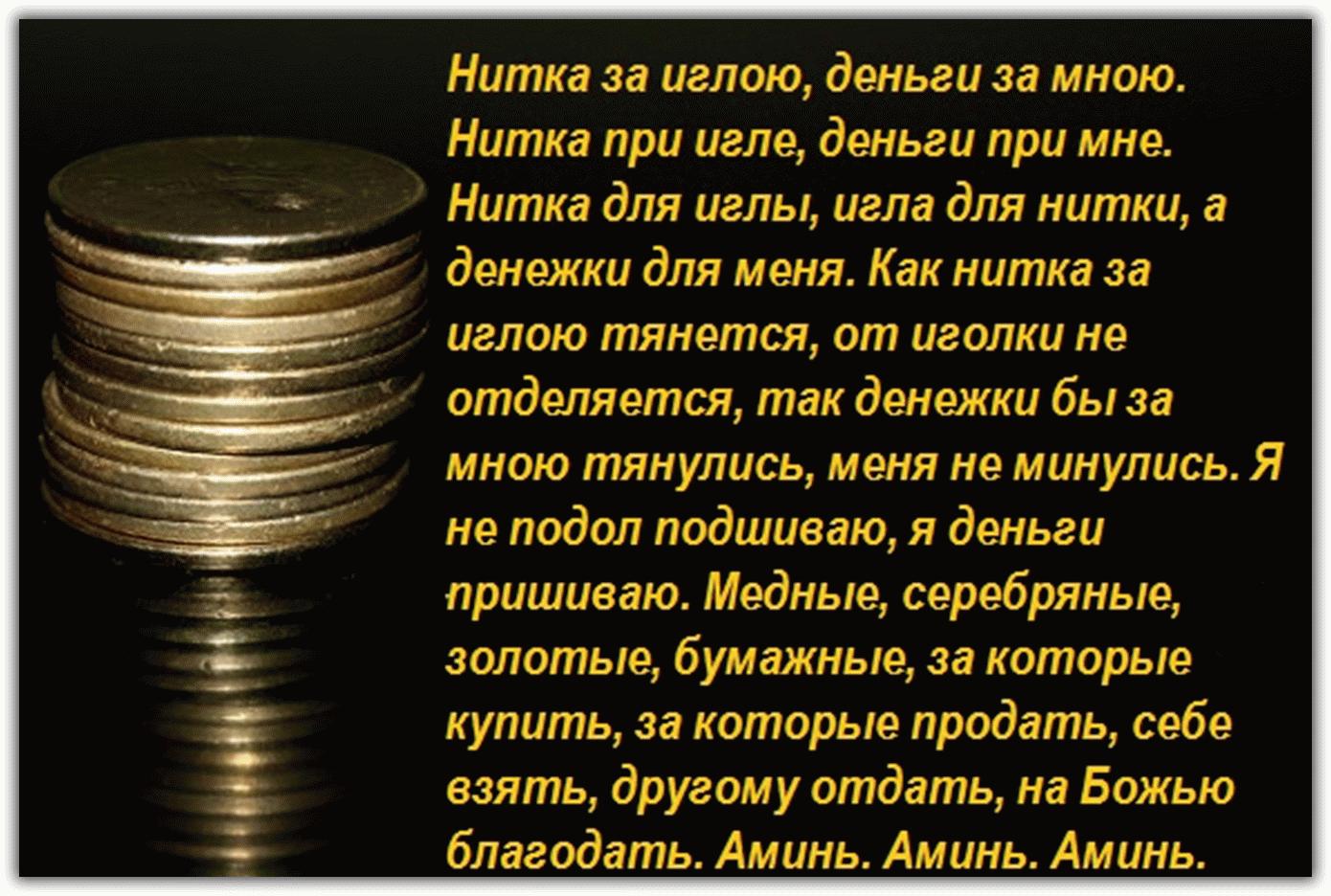 Заговор на удачу и деньги, читать в домашних