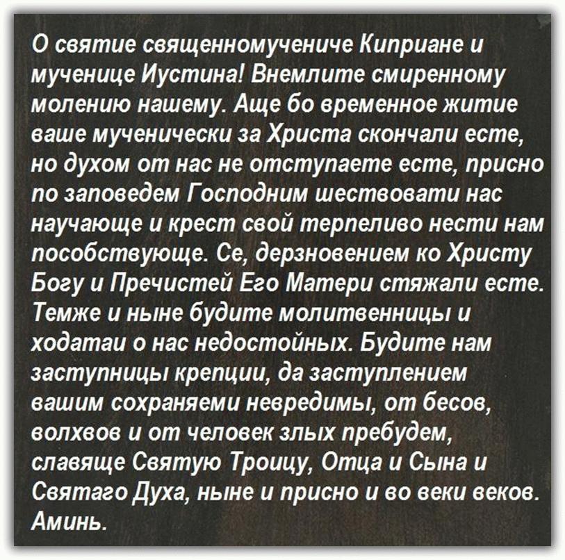 Сербские молитвы текст