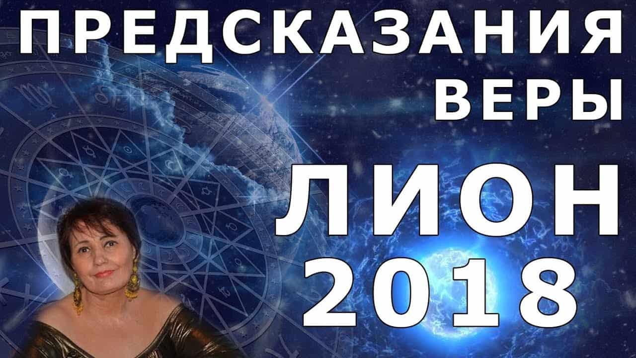 Предсказания Веры Лион на 2019 год для России дословно в 2019 году