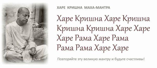 текст Харе Кришна