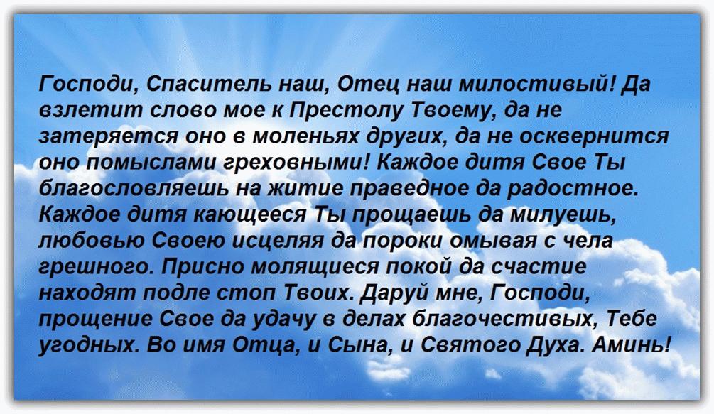 Сильная молитва на удачу Господу Богу