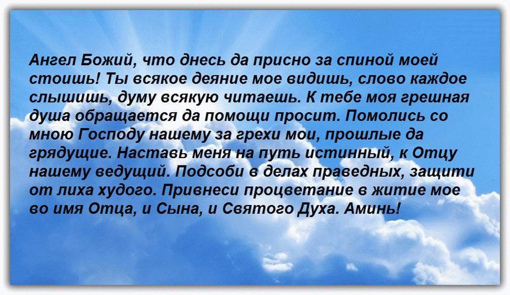 Сильная молитва своему Ангелу-Хранителю - на удачу