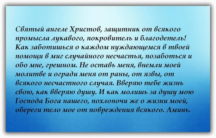 Универсальная защитная молитва Ангелу-Хранителю