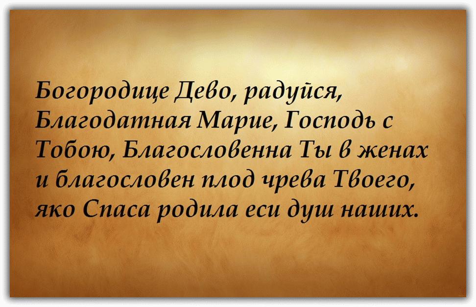 текст молитвы на старорусском