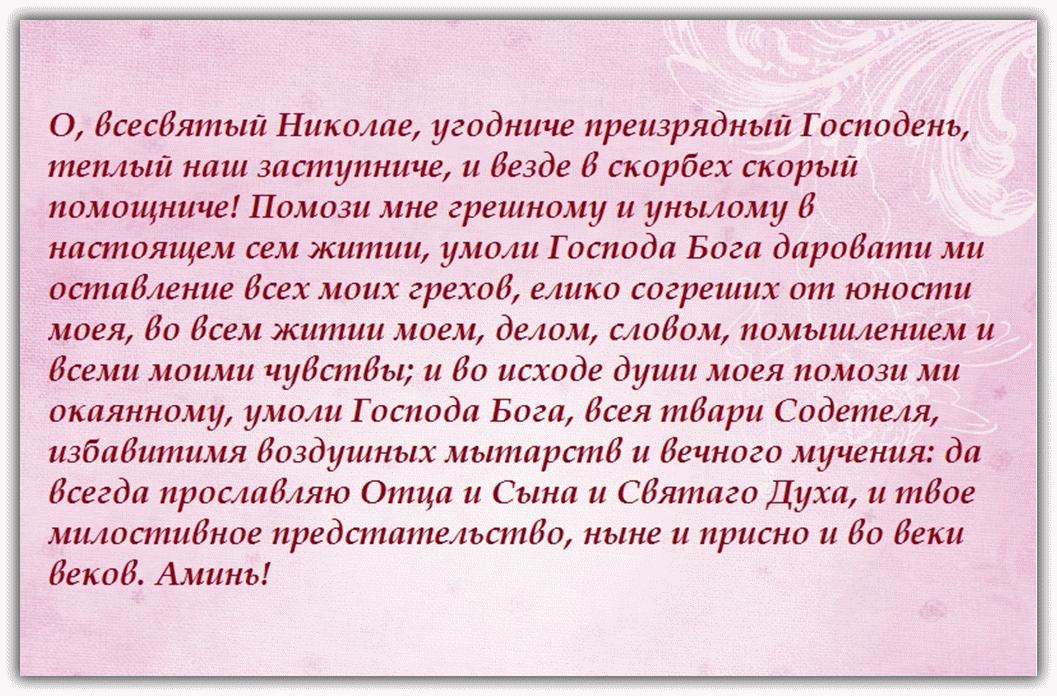 текст молитвы на замужество Николаю Угоднику