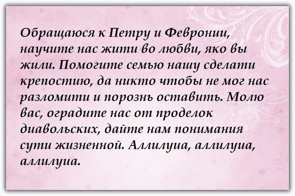 текст второй молитвы
