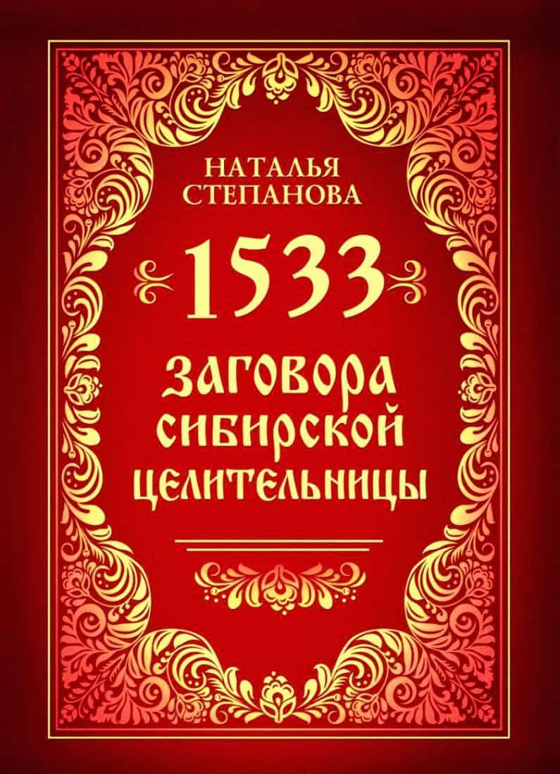 Книга заговоров Натальи Степановой