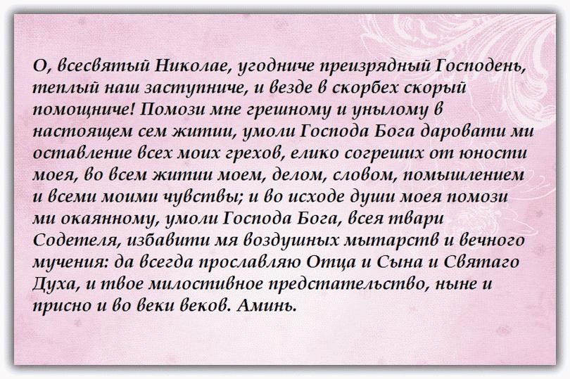 Самая сильная молитва от одиночества Николаю Чудотворцу
