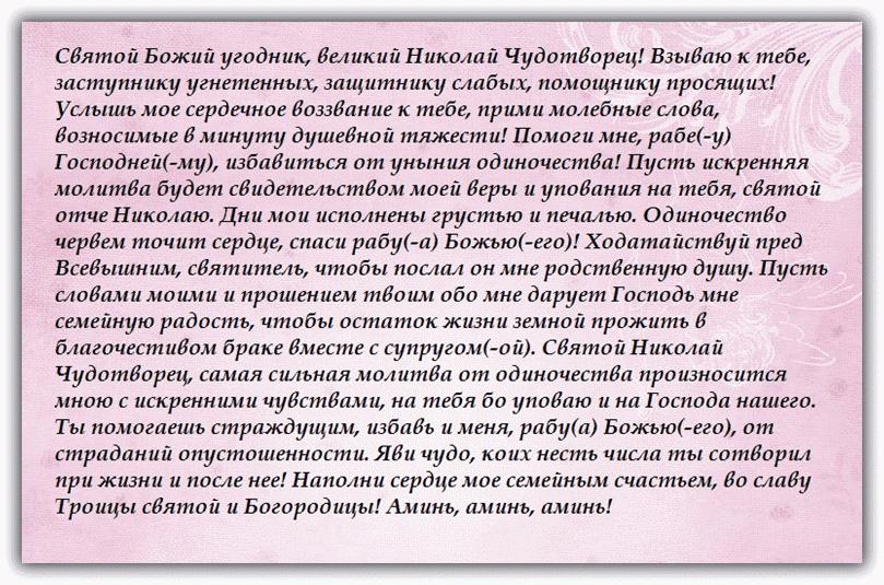 текст молитвы Николаю Чудотворцу
