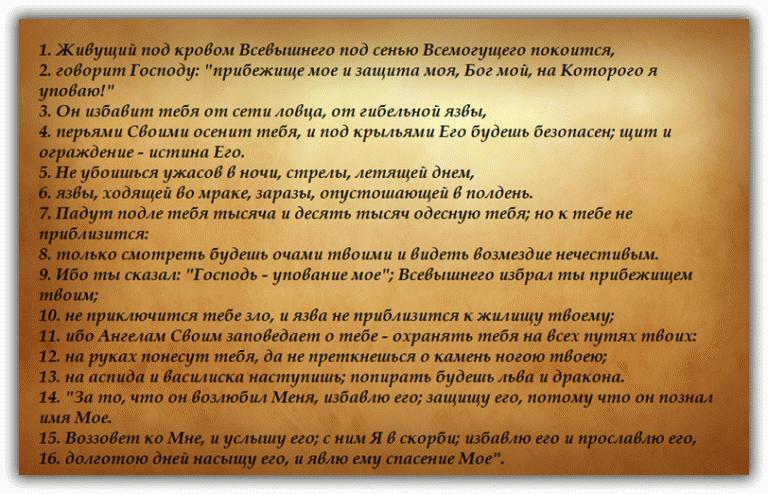 9 псалом текст на русском