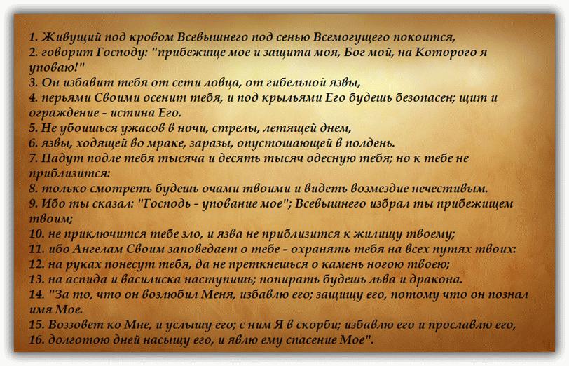 текст перевода псалом 90