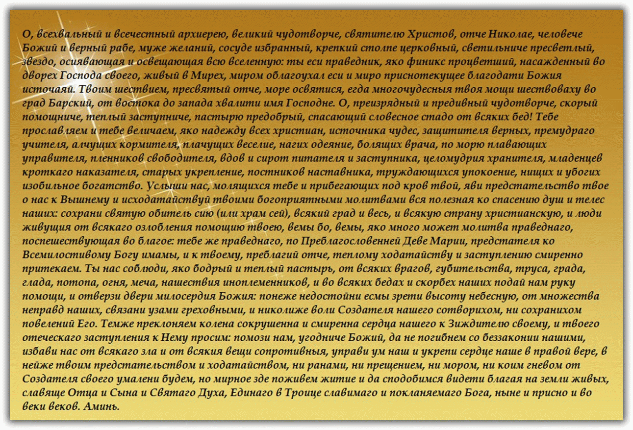 tekst-molitvyi-nikolayu-ugodniku-na-torgovlyu