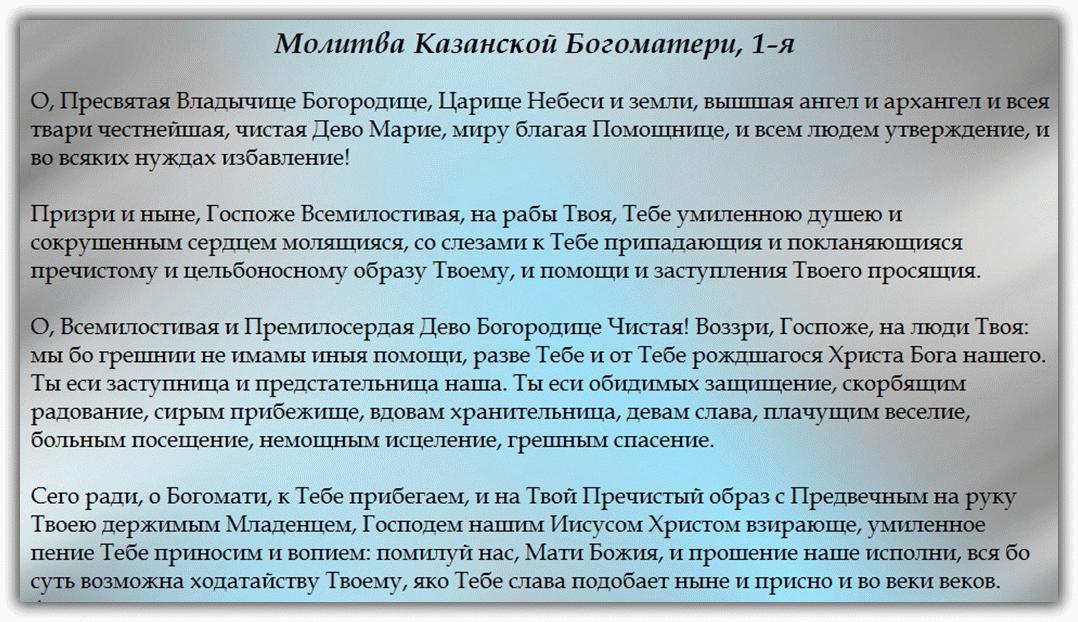 tekst-pervoy-molitvyi-k-obrazu-kazanskoy-bogomateri