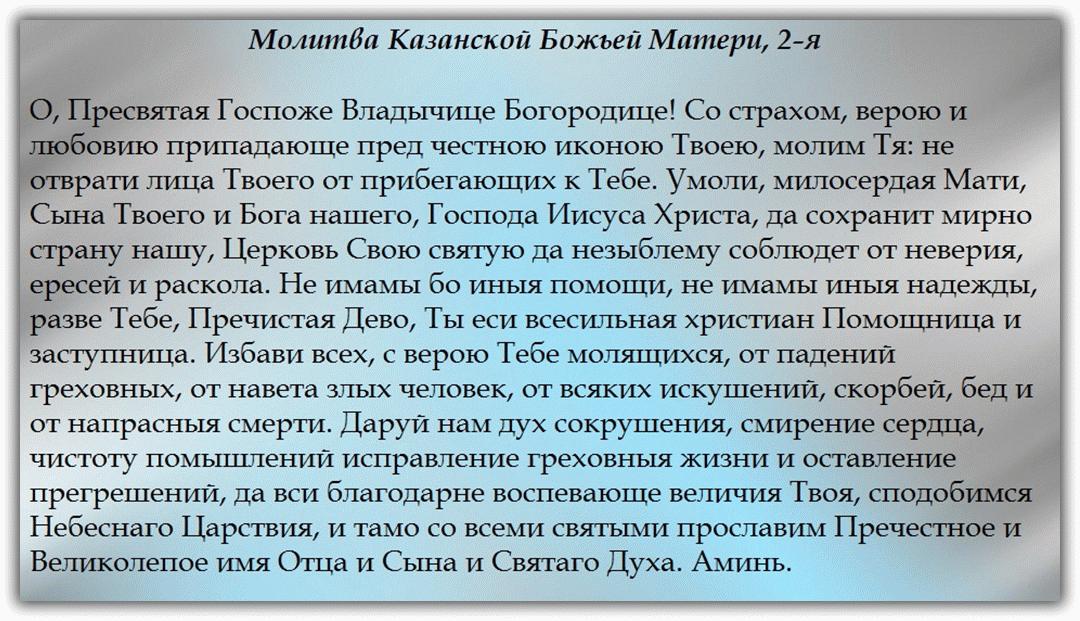 Текст второй молитвы к образу Казанской Богоматери