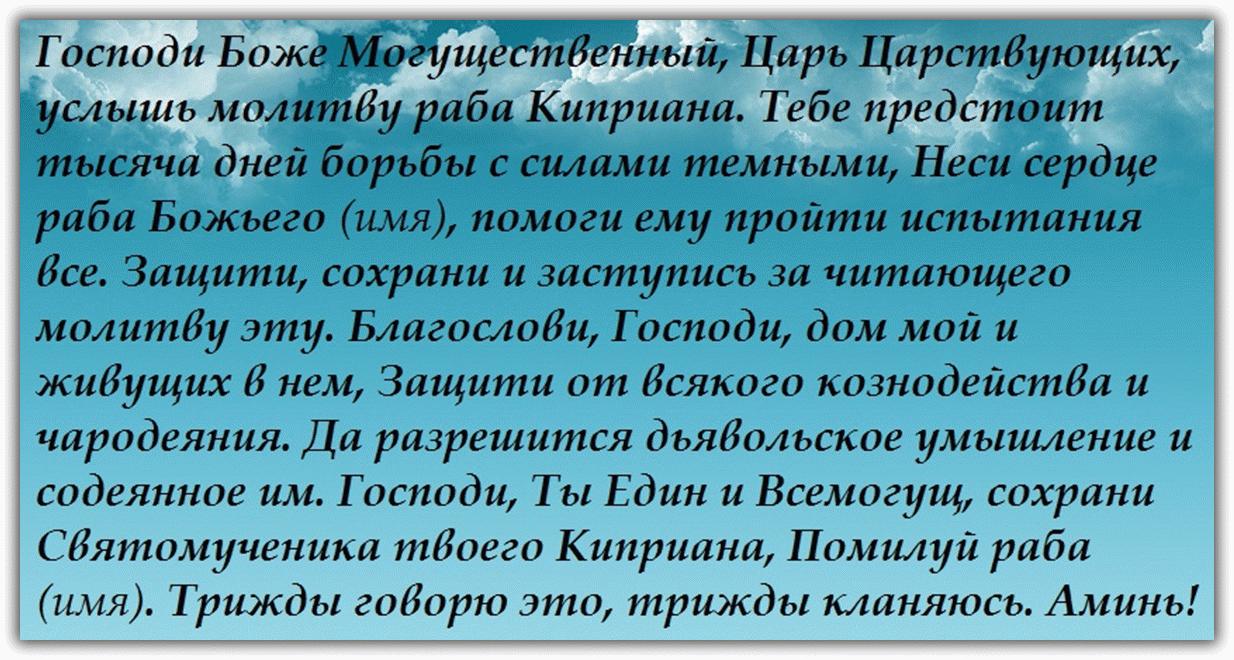 Вторая молитва Киприану