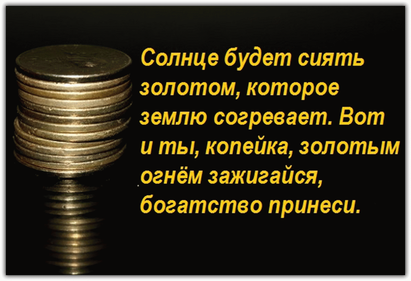 Заговор на желтую монетку