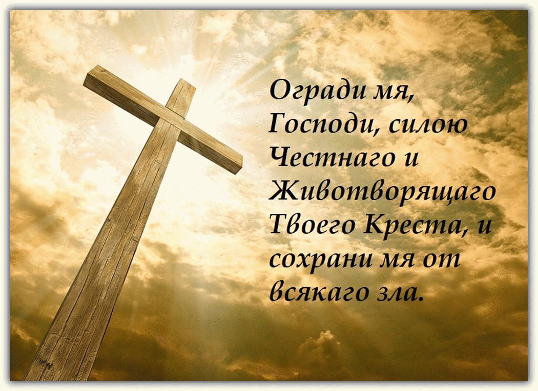 краткий текст молитвы Да воскреснет Бог на старославянском