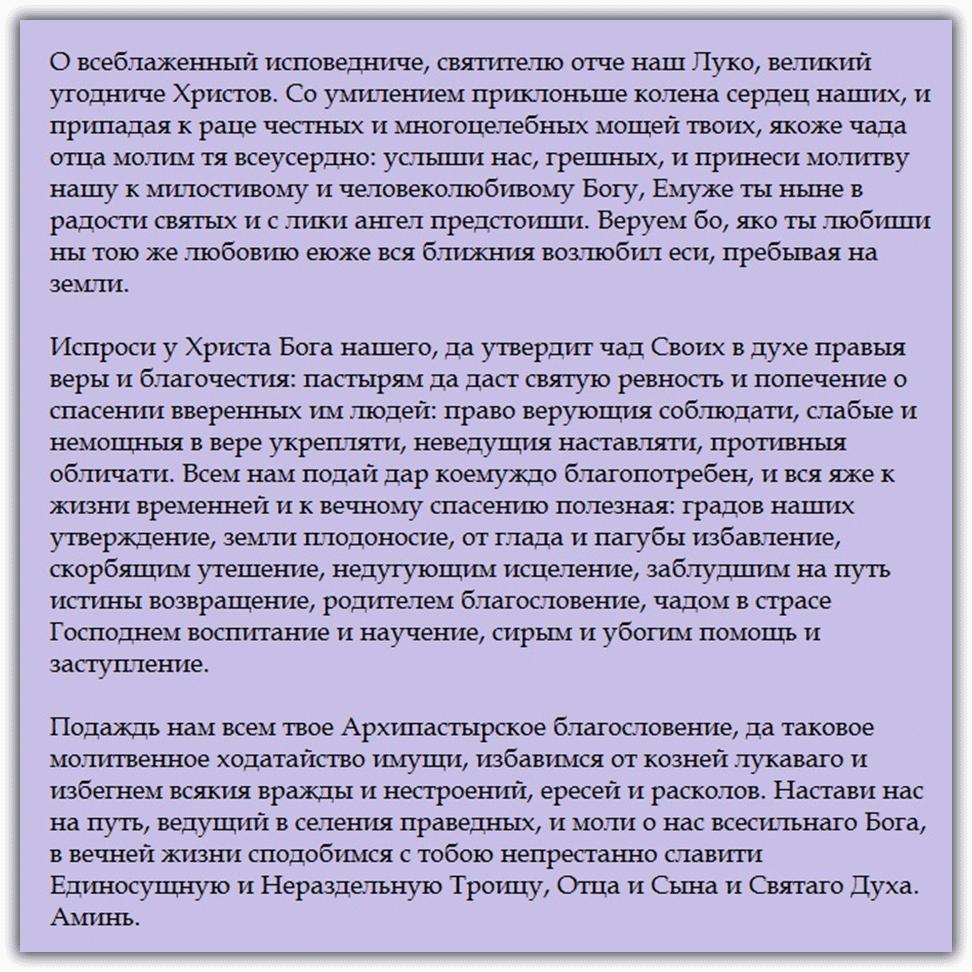 текст Молитвы Луке Крымскому об исцелении