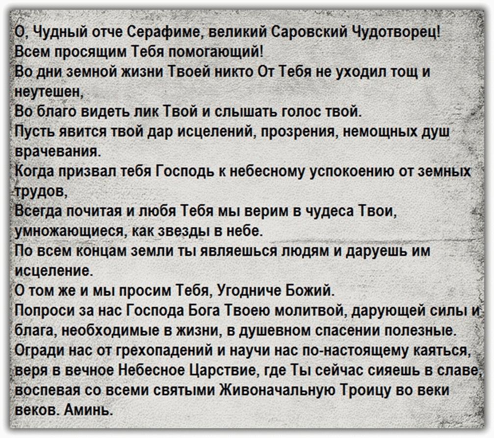 текст молитвы Серафиму Саровскому