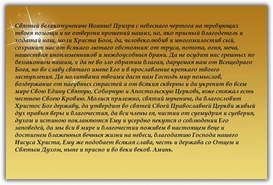 tekst-vtoroy-molitvyi-ioannu-sochavskomu
