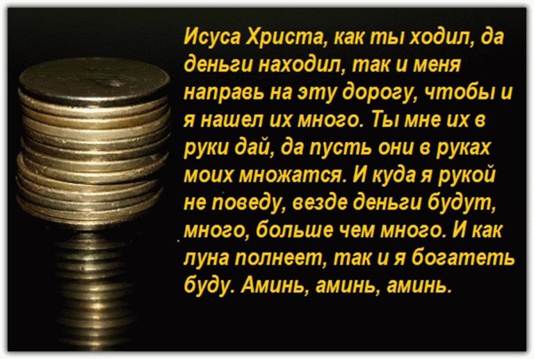 чем сверлить молитва на деньги и богатство которые реально помогли вне всякого сомнения