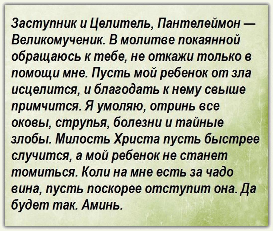 Молитва о здоровье Святому Пантелеймону Целителю