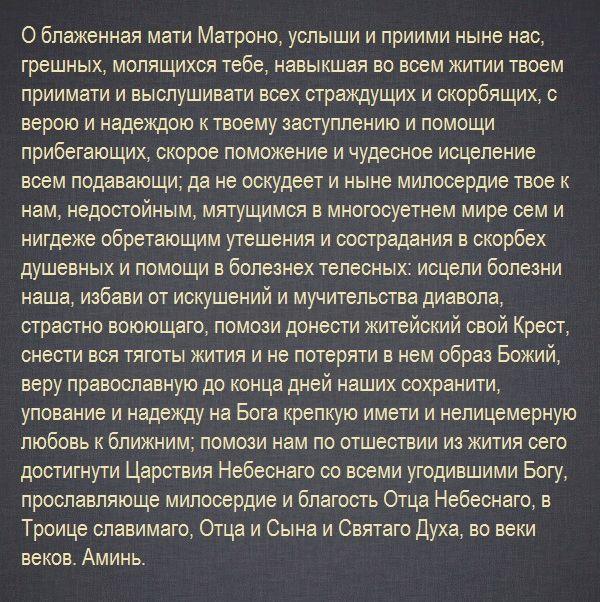 Молитва от пьянства Матроне Московской
