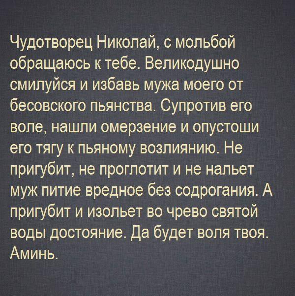 Молитва от пьянства мужа Николаю Чудотворцу