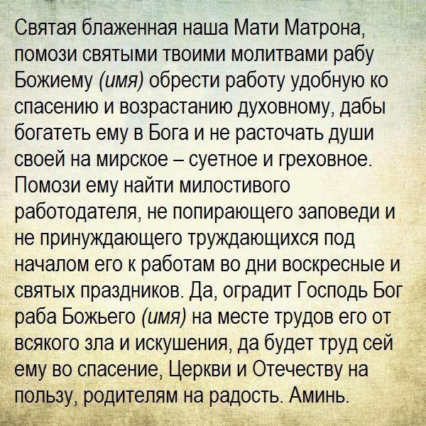 молитва Матроне о работе