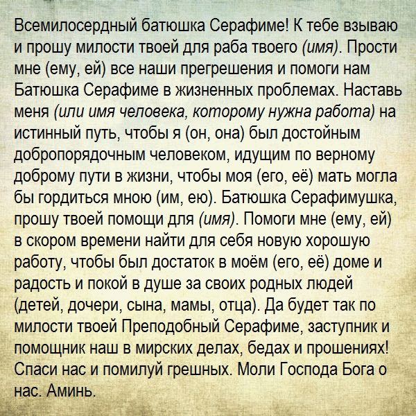 молитва Серафиму Саровскому о работе