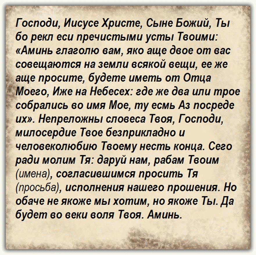 Текст молитвы Иоанна Кронштадтского