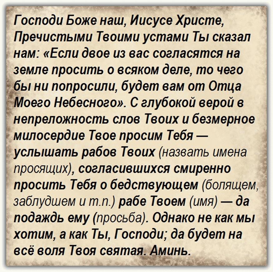 tretiy-variant-teksta-molitvyi-po-soglasheniyu