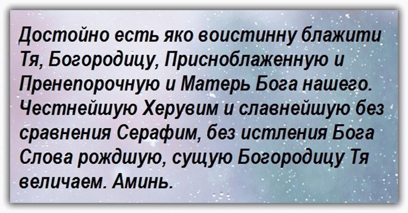 Заговоры на Покров Пресвятой Богородицы (14 октября)