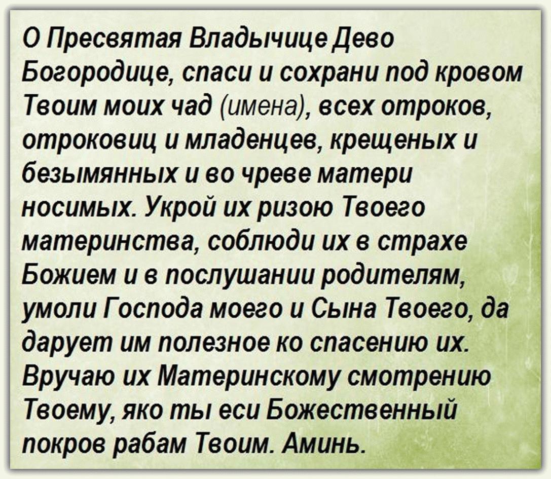 текст молитвы Богородице о защите над детьми