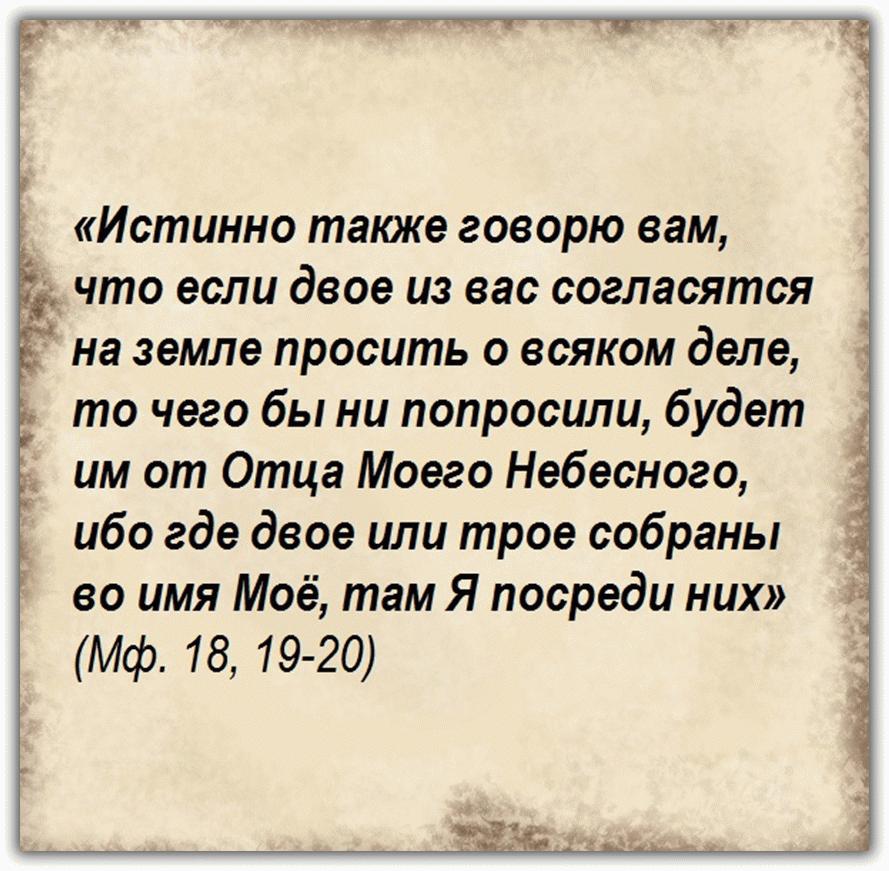 цитата из Евангелии от Матфея