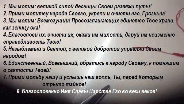 """молитва """"Ана Бэкоах"""": перевод"""