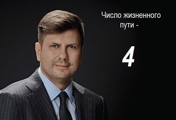 число жизненного пути - 4