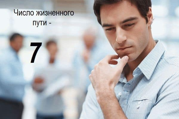 число жизненного пути - 7
