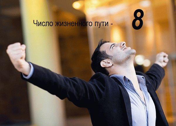 число жизненного пути - 8
