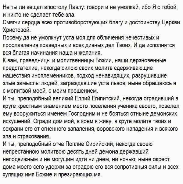 молитва задержания старца Пансофия Афонского - сорокасильный оберег