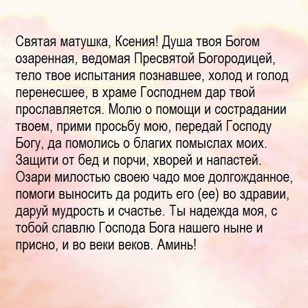 молитва Ксении Петербургской о благополучной беременности
