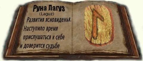 Руна Лагуз - значение и толкование, фото