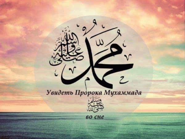исламский сонник по священному корану и сунне