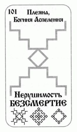 Русские руны - значение и применение