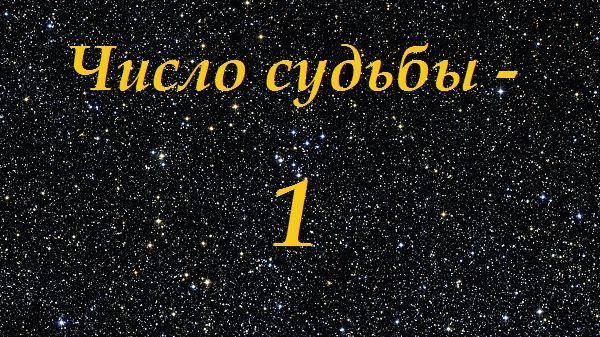 число судьбы - 1