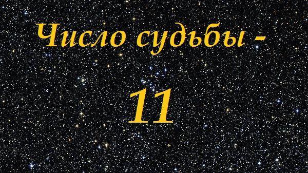 число судьбы - 11