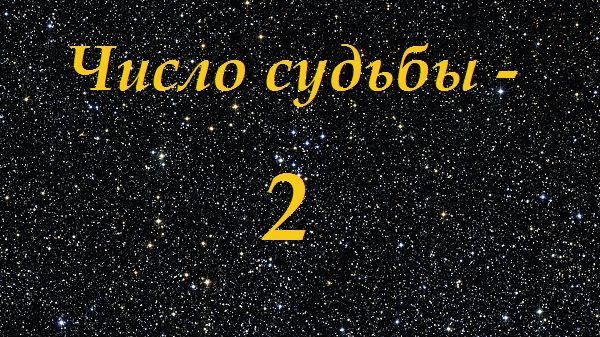 число судьбы - 2