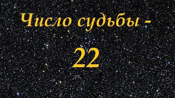 число судьбы - 22